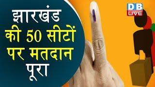 jharkhand की 50 सीटों पर मतदान पूरा, mahendra singh dhoni ने भी किया मतदान | #DBLIVE