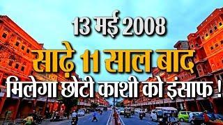 Jaipur में हुए Bomb Blast के आरोपियों को अब बस मिलने वाली है सजा !