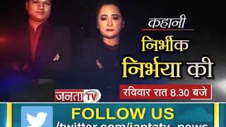 देखें कहानी निर्भीक #Nirbhaya की रविवार रात 8:30 बजे #JANTATV