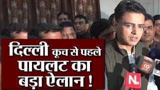Sachin Pilot ने भारत बचाओ रैली की तैयारियों को लेकर किये बड़े खुलासे !