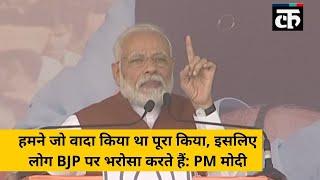हमने जो वादा किया था पूरा किया, इसलिए लोग BJP पर भरोसा करते हैं: PM मोदी