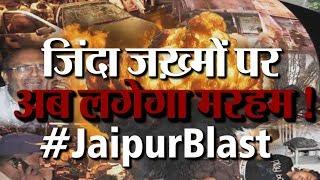 साढ़े 11 साल बाद जयपुर ब्लास्ट के पीड़ितों के जख्मों पर लगेगा मरहम... जगी न्याय की उम्मीद !