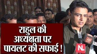 Rahul Gandhi की अध्यक्षता पर क्यों दी Pilot ने सफाई  !
