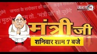 #JANTATV की पेशकश #मंत्री_जी में देखिए #CABINET_MINISTER #Mool_Chand_Sharma का #EXCLUSIVE_INTERVIEW