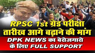 RPSC 1st Grade Exam Date Postponed  | DPK  NEWS मिला अभ्यर्थियो से || बेरोजगारों के लिए FULL सपोर्ट