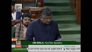 Shri Ravi Shankar Prasad on the Citizenship (Amendment) Bill, 2019 in Rajya Sabha: 11.12.2019