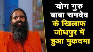 योग गुरु बाबा रामदेव के खिलाफ जोधपुर में हुआ मुकदमा
