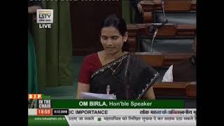 Dr. Bharti Pravin Pawar raising 'Matters of Urgent Public Importance' in Lok Sabha: 11.12.2019