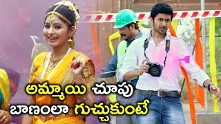 అమ్మాయి చూపు బాణంలా గుచ్చుకుంటే | Watch Hyderabad Love Story Full Movie on Youtube