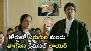కోర్టులో పరుగుల మందు తాగేసిన క్రిమినల్ లాయర్ | IPC Section Bharya Bandhu Movie Scenes | Aamani
