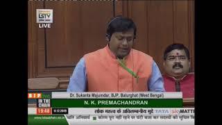 Dr. Sukanta Majumdar raising 'Matters of Urgent Public Importance' in Lok Sabha: 11.12.2019