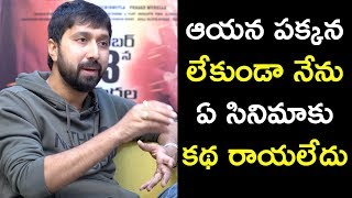 Ravi Teja Is Like God To Me Says Bobby | Director Bobby Exclusive Interview