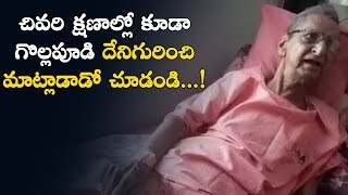 Senior Writer And Actor Gollapudi Maruthi Rao Last Video In Hospital