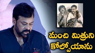 Megastar Chiranjeevi Emotional Speech About Gollapudi Maruthi Rao