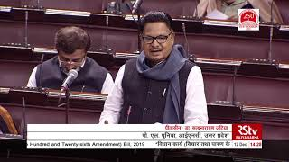 Parliament Winter Session 2019 | PL Punia's Remarks | The Constitution 126th Amendment Bill, 2019