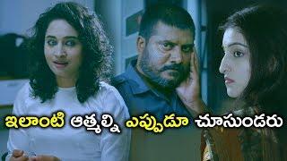 ఇలాంటి ఆత్మల్ని ఎప్పుడూ చూసుండరు | Law Telugu Movie Scenes | Mouryani