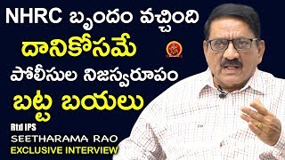 Rtd IPS Ravulapati Seetharama Rao Exclusive Full Interview || Close Encounter With Anusha