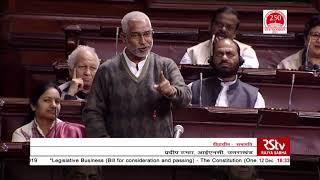 Parliament Winter Session | Pradeep Tamta's Remarks | The Constitution 126th Amendment Bill, 2019