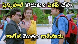 ప్రిన్సిపాల్ కొడుకుని పికప్ చేసా | Sanjana Reddy Movie Scenes | Raasi | Raai Laxmi