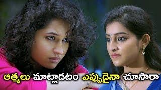 ఆత్మలు మాట్లాడటం ఎప్పుడైనా చూసారా | Law Telugu Movie Scenes | Mouryani