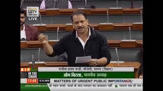 Shri Rajiv Pratap Rudy raising 'Matters of Urgent Public Importance' in Lok Sabha: 12.12.2019