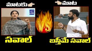 Adireddy Bhavani Vs Kodali Nani Controversy | TDP | YSRCP | AP Assembly News Today | CM Jagan Speech