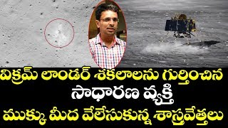 Subramanyan Found Vikram Lander On The Moon | Chandrayan2 Mission | ISRO | K Sivan |  Top Telugu TV
