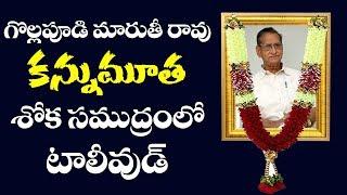 Gollapudi Maruthi Rao Passes Away | Breaking News | Tollywood News | Chiranjeevi | Top Telugu TV