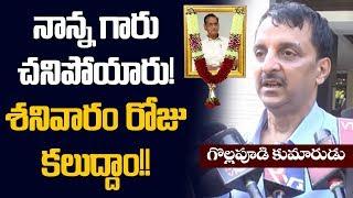 Gollapudi Maruthi Rao Son About Last Rites | Gollapudi No More | Tollywood News | Top Telugu TV