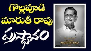 గొల్లపూడి మారుతీ రావు ప్రస్థానం | Gollapudi Maruthi Rao | Telugu News | Top Telugu TV