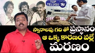 Tribute to Golapudi Maruthi Rao | Raghavendra Analysis On Gollapudi Maruthi Rao | Tollywood News