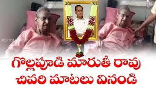 గొల్లపూడి మారుతీ రావు చివరి వీడియో  | Gollapudi Maruthi Rao Last Video | Telugu News | Top Telugu TV