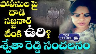 Journalist Swetha Reddy Shocking Comments On CP Sajjanar | Telangana News | Top Telugu TV
