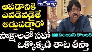 Ram Gopal Varma Serious After KRKR MOvie Release | Tollywood Films | RGV New Movie | TDP | YSRCP