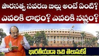 పౌరసత్వ సవరణ బిల్లు అంటే ఏంటి? ఎవరికి లాభం? ఎవరికి నష్టం? | Citizenship Amendment Bill | Telugu News
