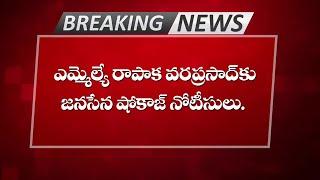 MLA Rapaka Vara Prasad కు Janasena షోకాజ్ నోటీసులు | Pawan Kalyan | Telugu News | AP News