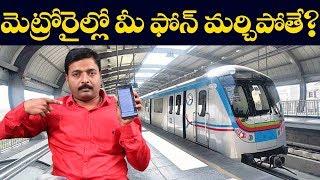 మెట్రోలో మొబైల్ పోతే | What If Mobile Phone Miss In Metro Train | Metro Security | Top Telugu TV