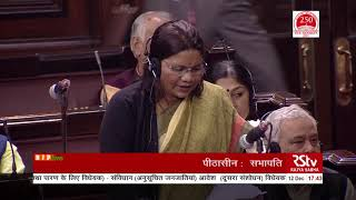 Smt. Renuka Singh Saruta moves the Constitution (ST) Order (Second Amendment) Bill, 2019 in RS