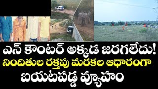 బయటపడ్డ వ్యూహం | National Human Commission Report | Telangana News | CP Sajjanar News Latest