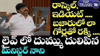 Minister Nani Fire On TDP Ministers Misbehave | AP Assembly Live | CM Jagan | AP News Today