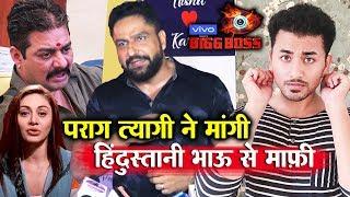 Bigg Boss 13   Shefali's Husband Parag Says, SORRY To Hindustani Bhau   BB 13 Latest Update