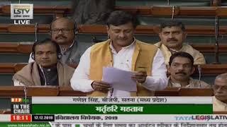 Shri Ganesh Singh  on the Central Sanskrit Universities Bill, 2019 in Lok Sabha: 12.12.2019