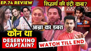 Bigg Boss 13 Review EP 74 | Paras Chhabra Entry | Who Was The Deserving CAPTAIN? | Sid Get Well Soon
