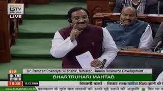 Dr. Ramesh Pokhriyal Nishank's reply on the Central Sanskrit Universities Bill, 2019 in LS