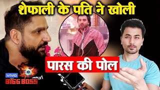 Bigg Boss 13 | Shefali Zariwala's Husband EXPOSES Paras Chhabra; Here's How? | BB 13 Video