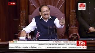 Smt. Nirmala Sitharaman's reply on the Appropriation (No.3) Bill, 2019 in Rajya Sabha: 12.12.2019