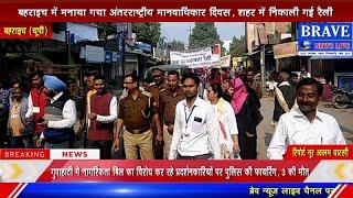 मनाया गया अंतर्राष्ट्रीय मानवाधिकार दिवस, शहर में निकाली गई रैली | #BRAVE_NEWS_LIVE TV