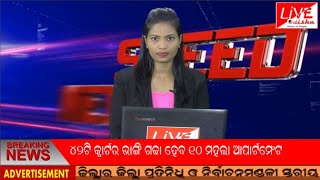 SPEED NEWS 13 12 2019