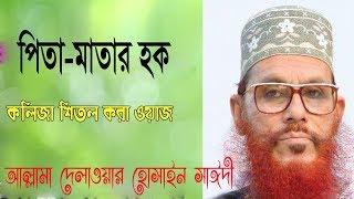 পিতা মাতার হক । Allama Delwar Hossain Saidi Bangla Waz । Islamic Bangla Waz Allama Delwar Saidi