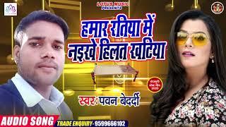 Hamar Ratiya Me Naikhe Hilat Khatiya ||हमार रतिया में नइखे हिलत खटिया || Pawan Bedardi Hit Song 2020